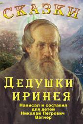 Сказки дедушки Иринея. Пёстрые сказки.