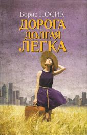 Дорога долгая легка... (сборник)