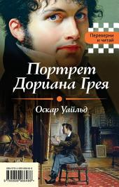 Портрет Дориана Грея. Падение дома Ашеров (сборник)