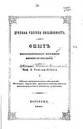 Древняя русская письменность: Опыть библіологическаго изложенія исторіи ея изученія
