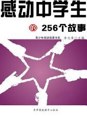 感动中学生的256个故事(青少年阅读故事书系)