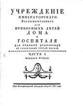 Učreždenie Imperatorskago Vospitatelʹnago dlja Prinosnych Dětej Doma i Gospitalja dlja Bědnych Rodilʹnic v stoličnom gorodě Moskvě: Том 1