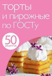 50 рецептов. Торты и пирожные по ГОСТу