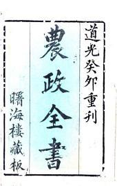 農政全書. 1: 60 juan, 第 1 卷