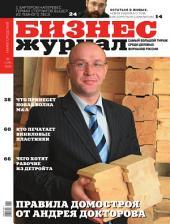 Бизнес-журнал, 2009/02: Нижегородская область