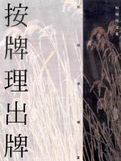 按牌理出牌: 柏楊精選集22