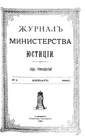 Журнал Министерства юстиціи ...: Том 13,Выпуски 1-4