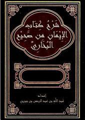 شرح كتاب الإيمان من صحيح البخاري