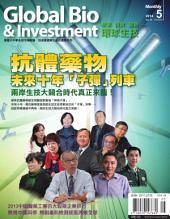 環球生技201405: 掌握大中華生技市場脈動‧亞洲專業華文生技產業月刊