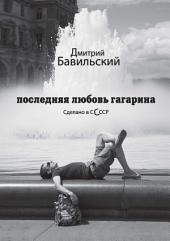 Последняя любовь Гагарина: Сделано всСсср