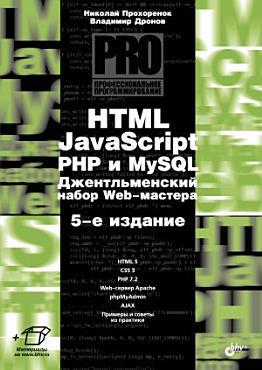 HTML  JavaScript  PHP    MySQL                                          Web                 5        PDF