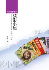 談影小集——中國現代影壇的塵封一隅