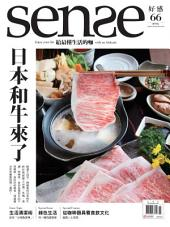 SENSE好感 2017/11月號 NO.66: 日本和牛來了