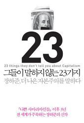그들이 말하지 않는 23가지 : 장하준 더 나은 자본주의를 말하다