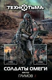 Солдаты Омеги (сборник)