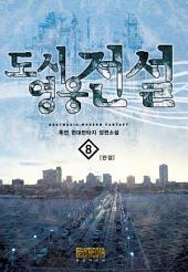 도시영웅전설 8 (완결)