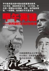 《甲午再戰》: 中共想打不敢打的戰爭