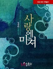 [세트] 사랑에 미쳐 (19금) (전2권/완결)