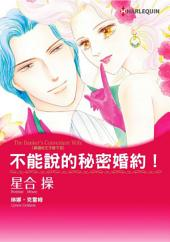 不能說的秘密婚約 異國的王子殿下Ⅲ: Harlequin Comics