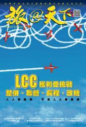 旅@天下 Global Tourism Vision NO.37: LCC 獲利受挑戰 短空長多競爭激烈