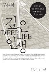 깊은 인생: 평범한 삶이 아주 특별한 삶으로 바뀌는 7가지 이야기