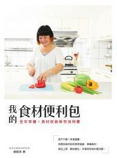 我的食材便利包: 全年常備!食材收納保存活用書