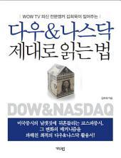 다우&나스닥 제대로 읽는 법: 한국경제TV 외신전문앵커 김희욱이 짚어주는