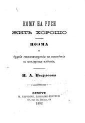 Кому на Руси жить хорошо: поэма ; и друг ̄я стихотворенія не вошедшія в цензурныя изданія