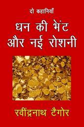 Dhan Ki Bhent Aur Nayi Roshni: Do Kahaniya