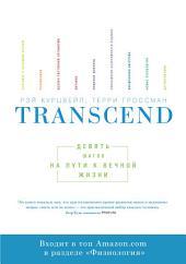 Transcend: Девять шагов на пути к вечной жизни