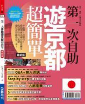 第一次自助遊京都超簡單15-16
