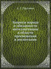 Запросы народа и обязанности интеллигенции в области просвещения и воспитания