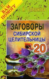 [Вып.] 20. Заговоры сибирской целительницы