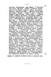 Отечественныя записки: журнал учено-литературный, Том 104