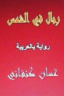 Rijal Fil Shams PDF