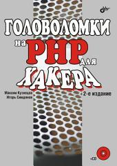 Головоломки на PHP для хакера. 2 изд.
