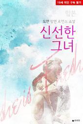 [합본] 신선한 그녀 (전2권/완결)
