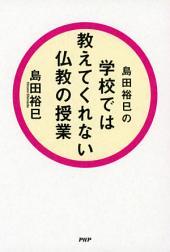 島田裕巳の 学校では教えてくれない仏教の授業
