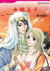 永隨王子: Harlequin Comics