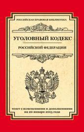 Уголовный кодекс Российской Федерации. Текст с изменениями и дополнениями на 20 января 2015 года