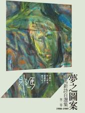 夢隻圖案:非馬新詩自選集第二卷(1980-1989)