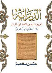 كتاب الدراية: الفريضة الـمصيرية الغائبة في التراث – الشفاعة أنموذجاً مفصلاً