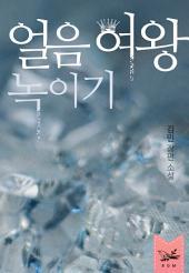 얼음여왕 녹이기: 165131권