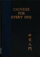 Chinese for Every One     PDF