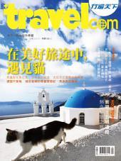 2013 第255期: 行遍天下 5月號_在美好旅途中,遇見貓
