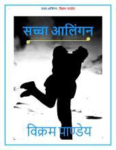सच्चा आलिंगन: A Hindi Poem