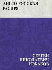 Англо-русская распря: (Небольшое предисловие к большим событиям. Политический этюд)
