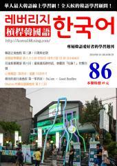 槓桿韓國語學習週刊第86期