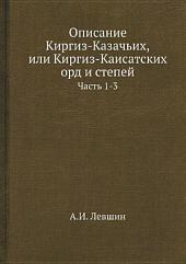 Описание Киргиз-Казачьих, или Киргиз-Каисатских орд и степей