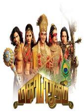 Mahabharatham in Tamil: மகாபாரதம்